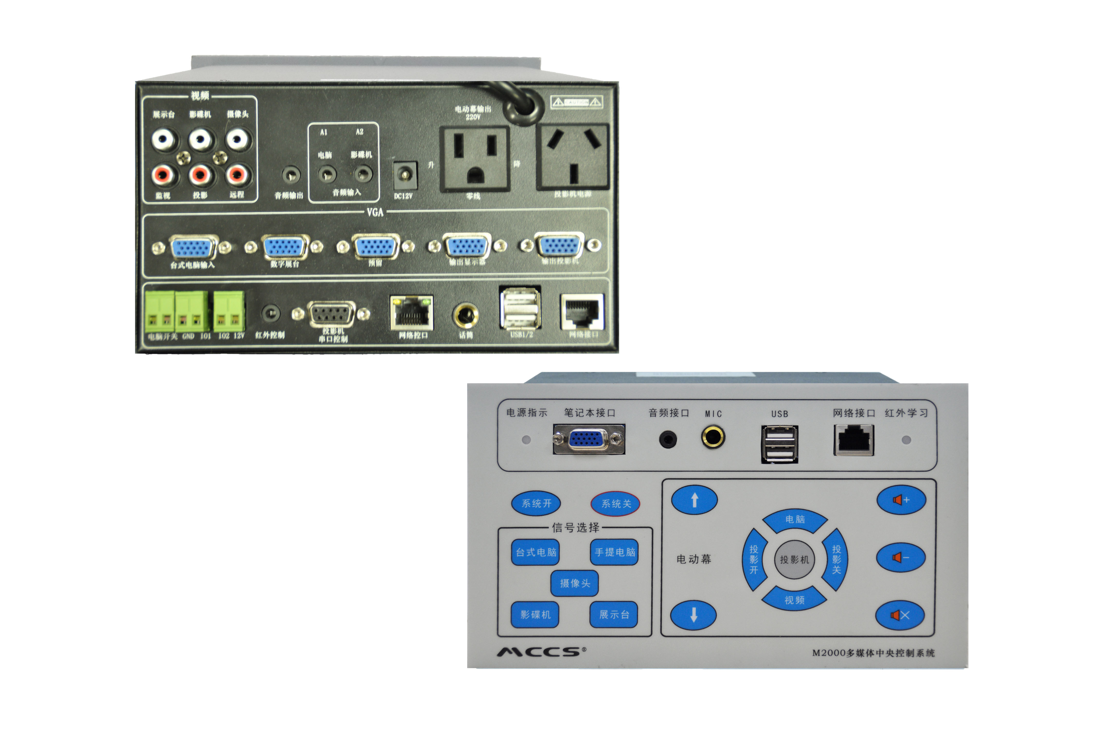 (点击图片查看大图) 1、一键开机和一键关机(含电脑、投影机、投影幕等的开关都由中控一键控制),也可单独控制电动屏幕升降、投影机开关;具备系统键进行一键控制,按系统开键投影机、投影幕自动打开,按系统关键投影机、投影幕自动关闭,投影机电源自动延时保护;有分别控制设备的开关键,如电动幕升降控制、投影机开关控制; 2、一键式切换数字展台、台式电脑、笔记本电脑的视频信号; 3、内置4进2出VGA切换,支持台式电脑、手提电脑、数字展台输入; 4、内置3进3出视频切换,支持展台、影碟机、摄像头输入,投影、远程、监